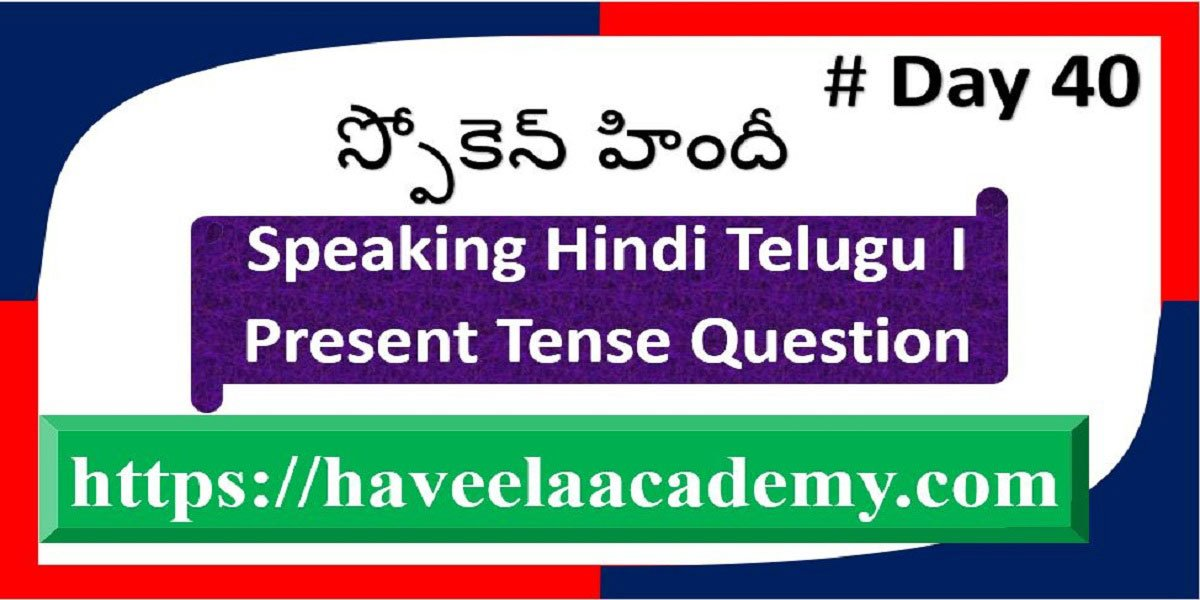Speaking Hindi Telugu Day 40 І Questions – Haveela Academy
