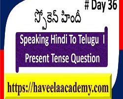 Speaking Hindi To Telugu Day 36 І Questions – Haveela Academy