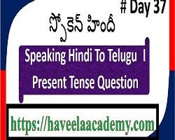 Speaking Hindi To Telugu Day 37 І Questions – Haveela Academy