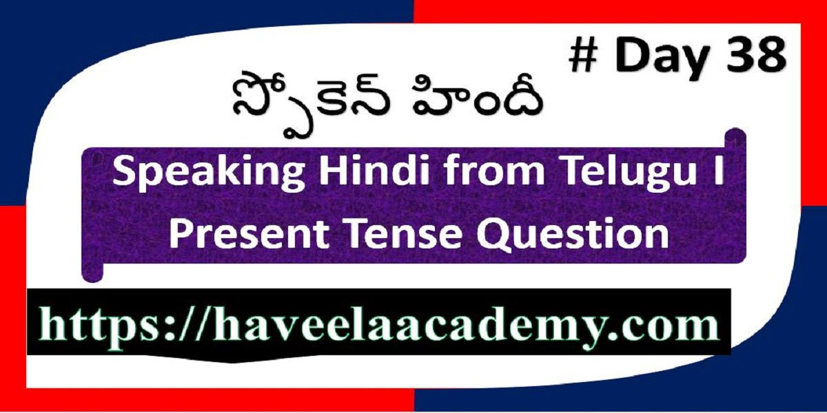Speaking Hindi from Telugu Day 38 І Questions – Haveela Academy