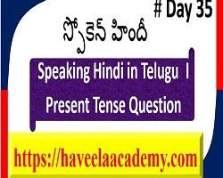 Speaking Hindi in Telugu Day 35 І Questions – Haveela Academy