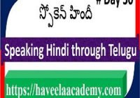 Speaking Hindi through Telugu Day 30 І Present Tense – Haveela Academy