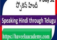 Speaking Hindi through Telugu Day 32 І Present Tense – Haveela Academy