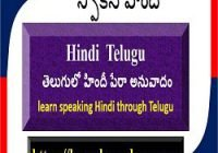 How to learn speaking Hindi through Telugu – haveelaacademy.com