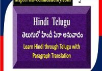 Learn Hindi through Telugu with Paragraph Translation – haveelaacademy