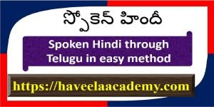 Spoken Hindi through Telugu in easy method – haveelaacademy.com