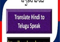 Translate Hindi to Telugu Speak – haveelaacademy.com
