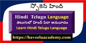 Learn Hindi Telugu Language – haveelaacademy.com